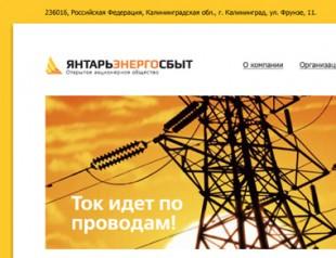 yantar_site
